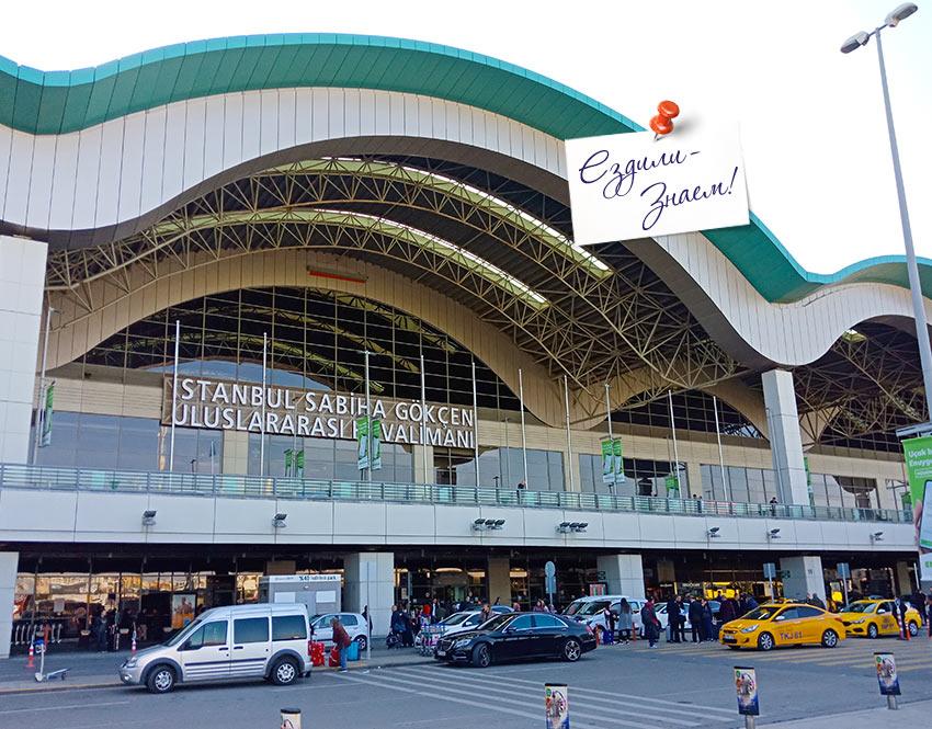 Аэропорт Сабиха Гекчен в Стамбуле