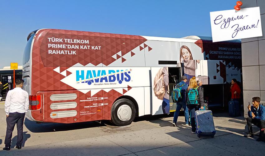 автобус Havabus из аэропорта Сабиха, Стамбул