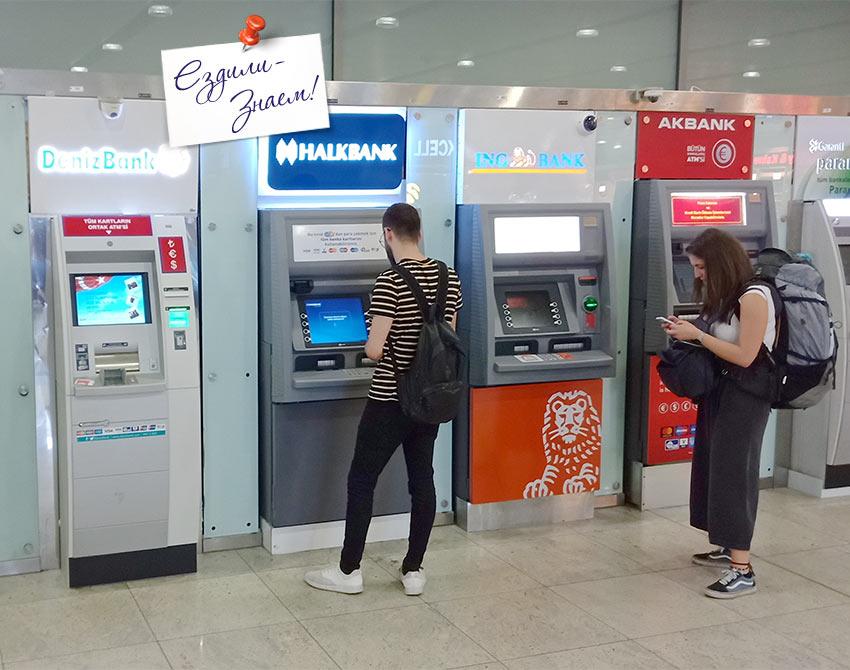 Банкоматы в аэропорту
