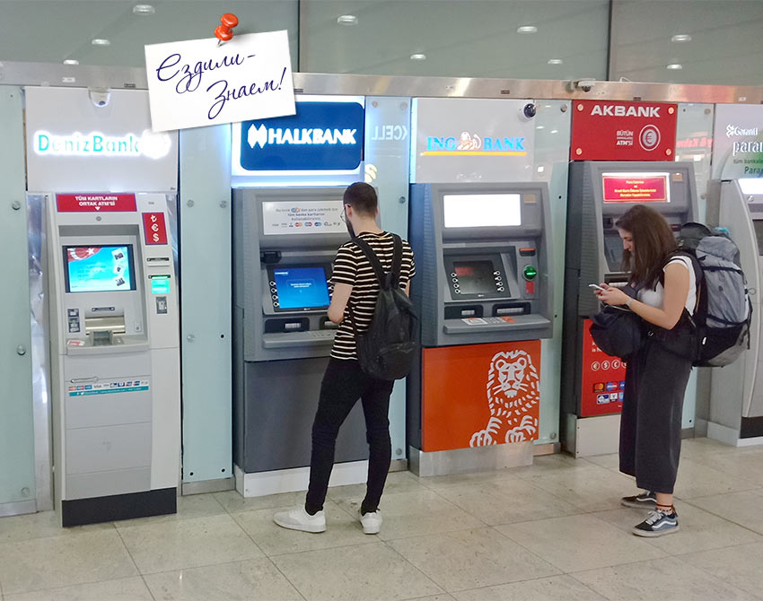 Первый шаг в аэропорту - снять деньги в банкомате