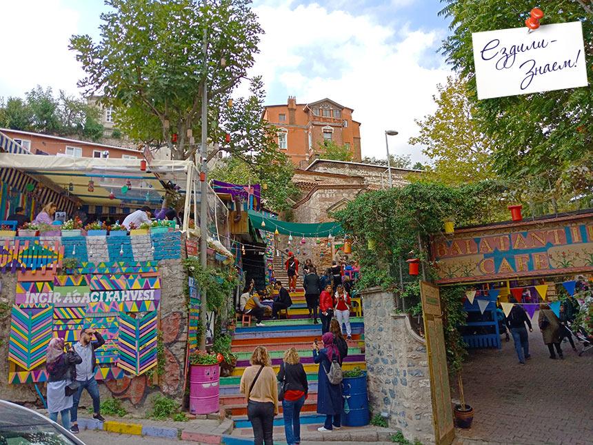"На фото район Балат в Стамбуле. Цветная лестница у кафе ""Инжир"""