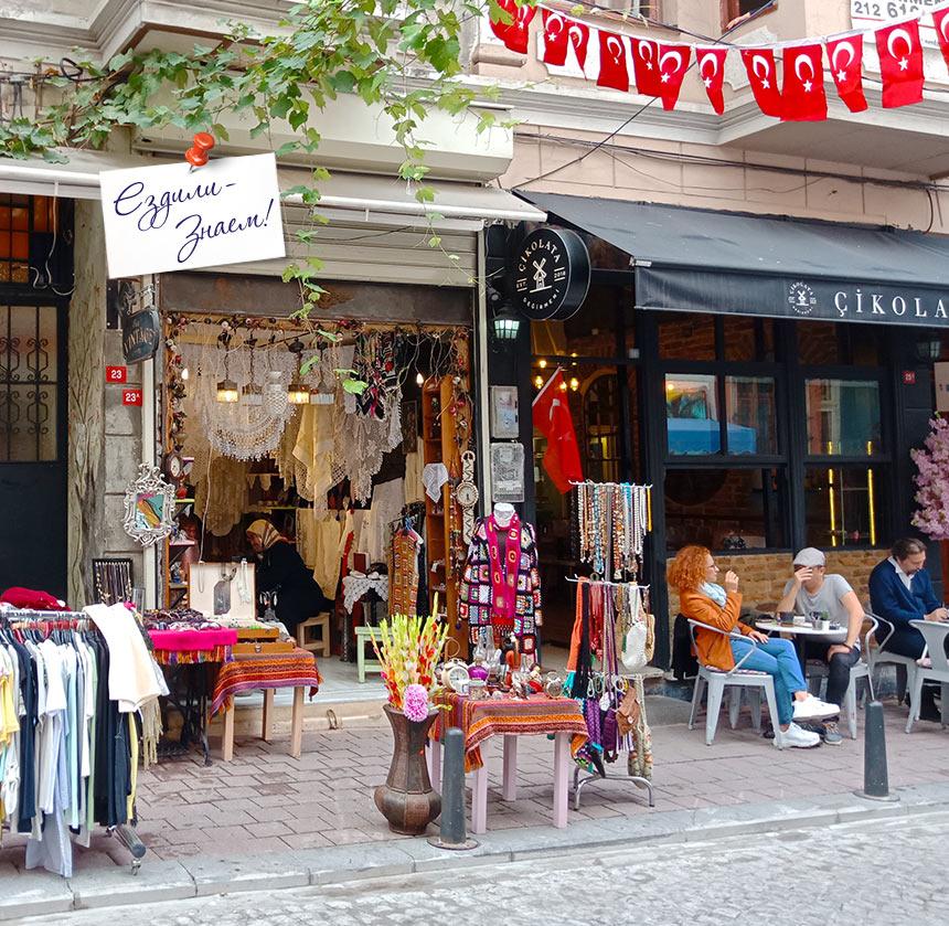 Уличный шопинг на улицах района Балат в Стамбуле