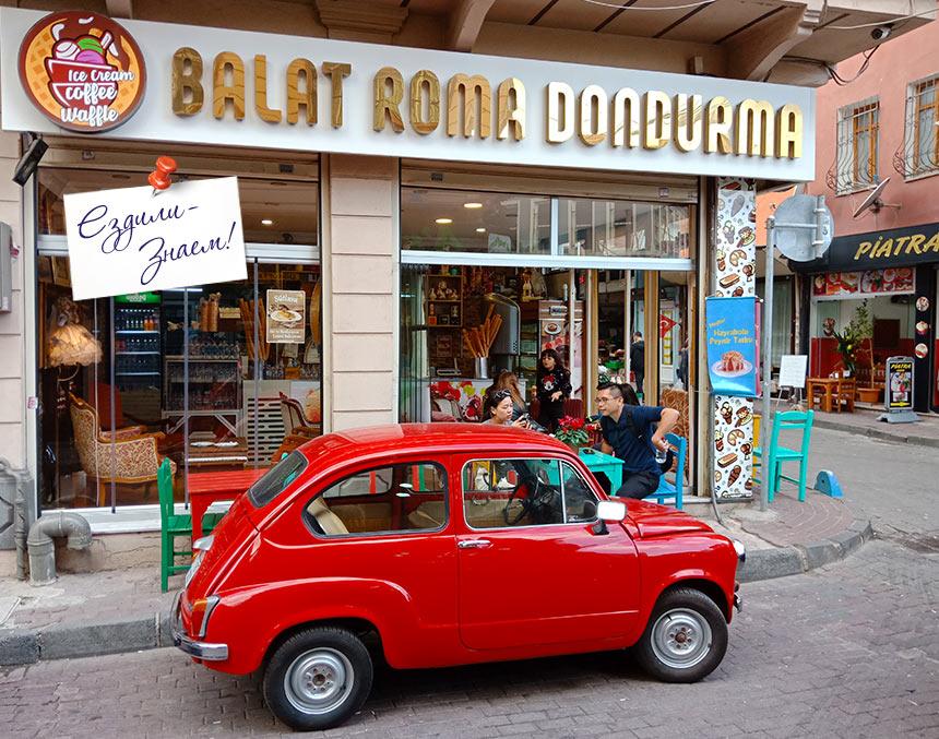 туристы в кафе Balat Roma в районе Балат