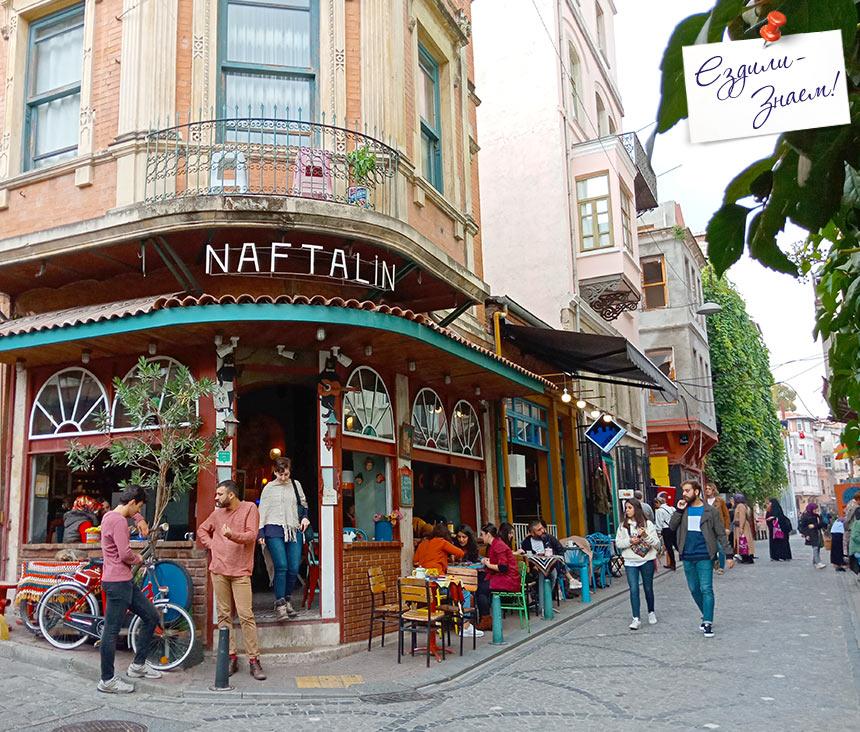 "Угловое кафе ""Naftalin"" в районе Фенер Балат"