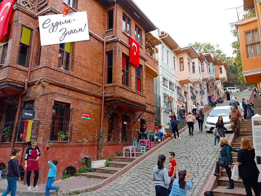 "Начало ""Улицы с лестницей на Холм"", Фенер Балат, Стамбул"