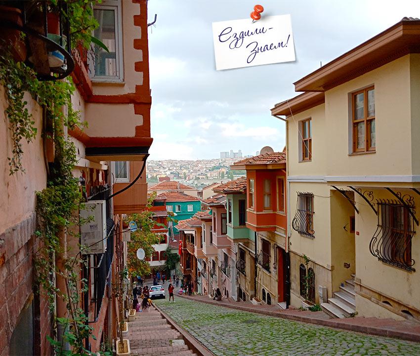 Крутые улочки в районе Фенер Балат. Стамбул