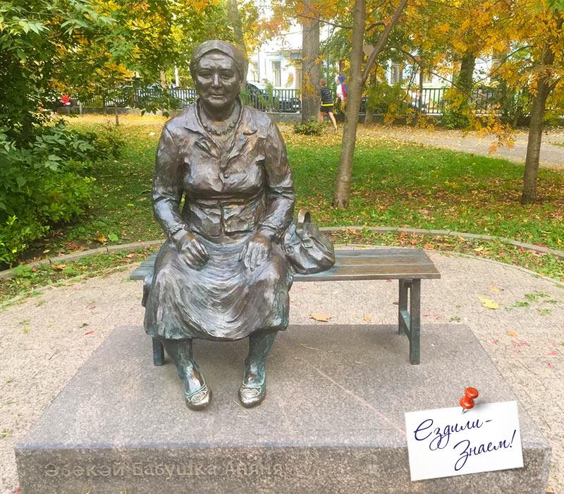 Памятник бабушке в Казани