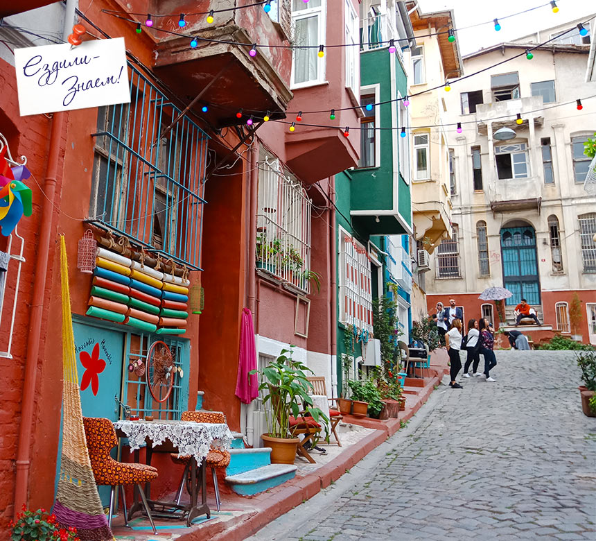Прогулка по району Фенер Балат, Стамбул