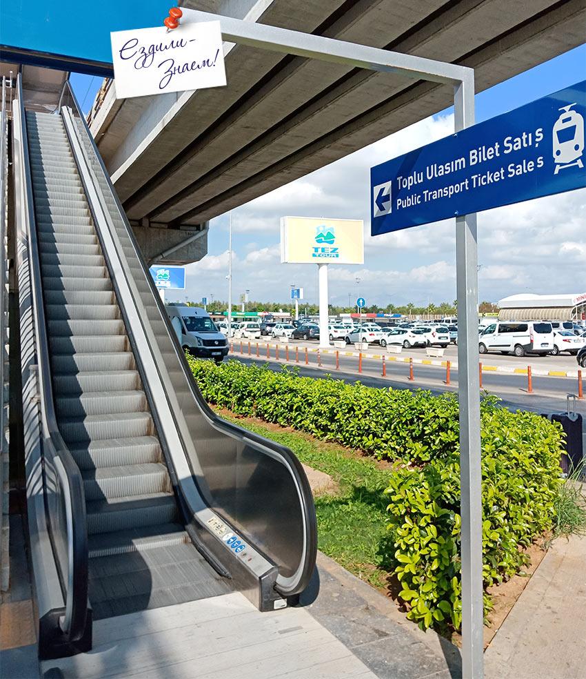 Эскалатор на станцию трамвая из аэропорта Анталии