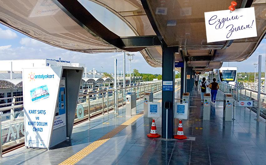 Платформа трамвайной станции и билетный автомат. Аэропорт Анталии
