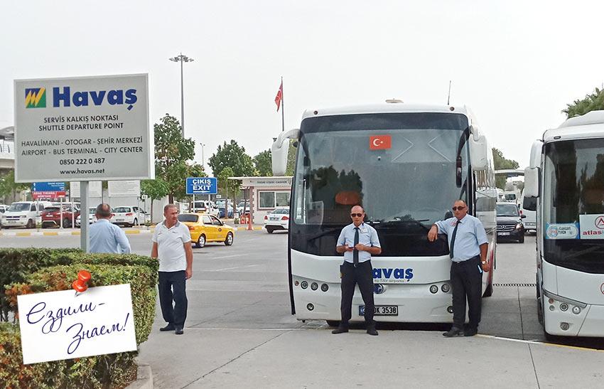Автобусы Havas в аэропорту Антальи