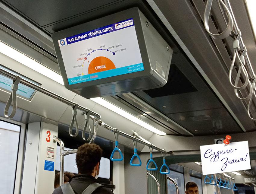 Информационные табло в вагонах трамвая Antray, Анталья
