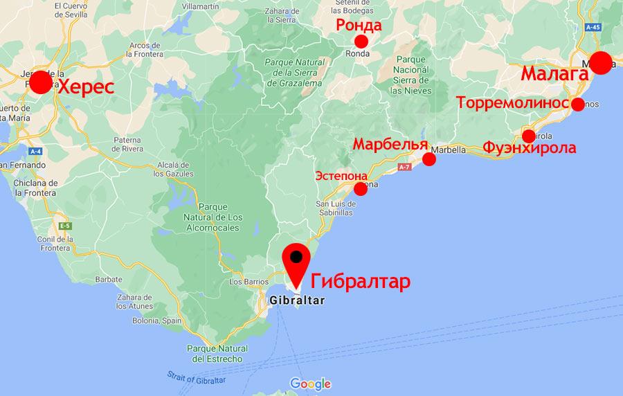 Где находится Гибралтар