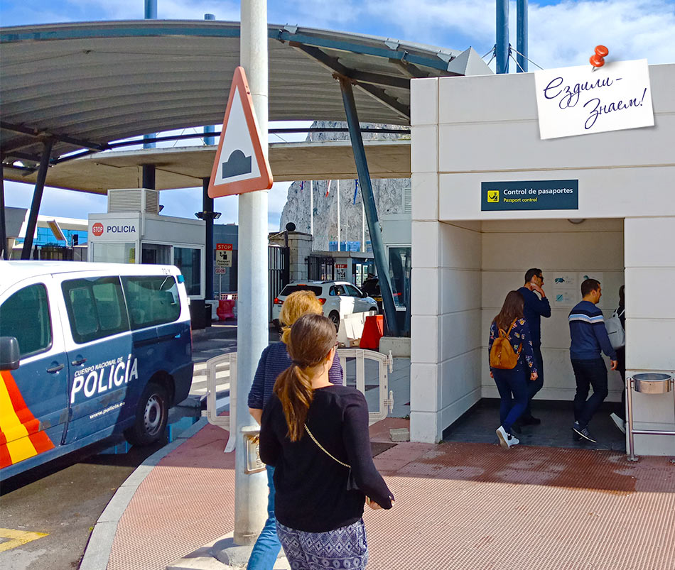 Вход на пограничный контроль Гибралтара. Сейчас узнаем нужна ли виза