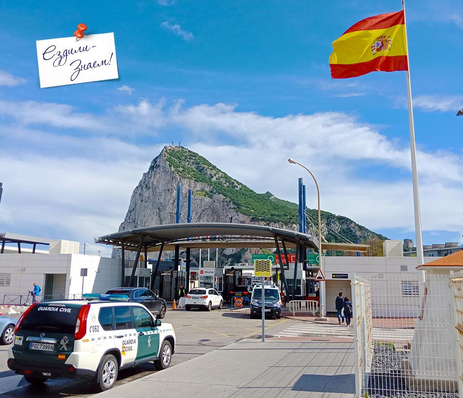 Граница Испания - Гибралтар.