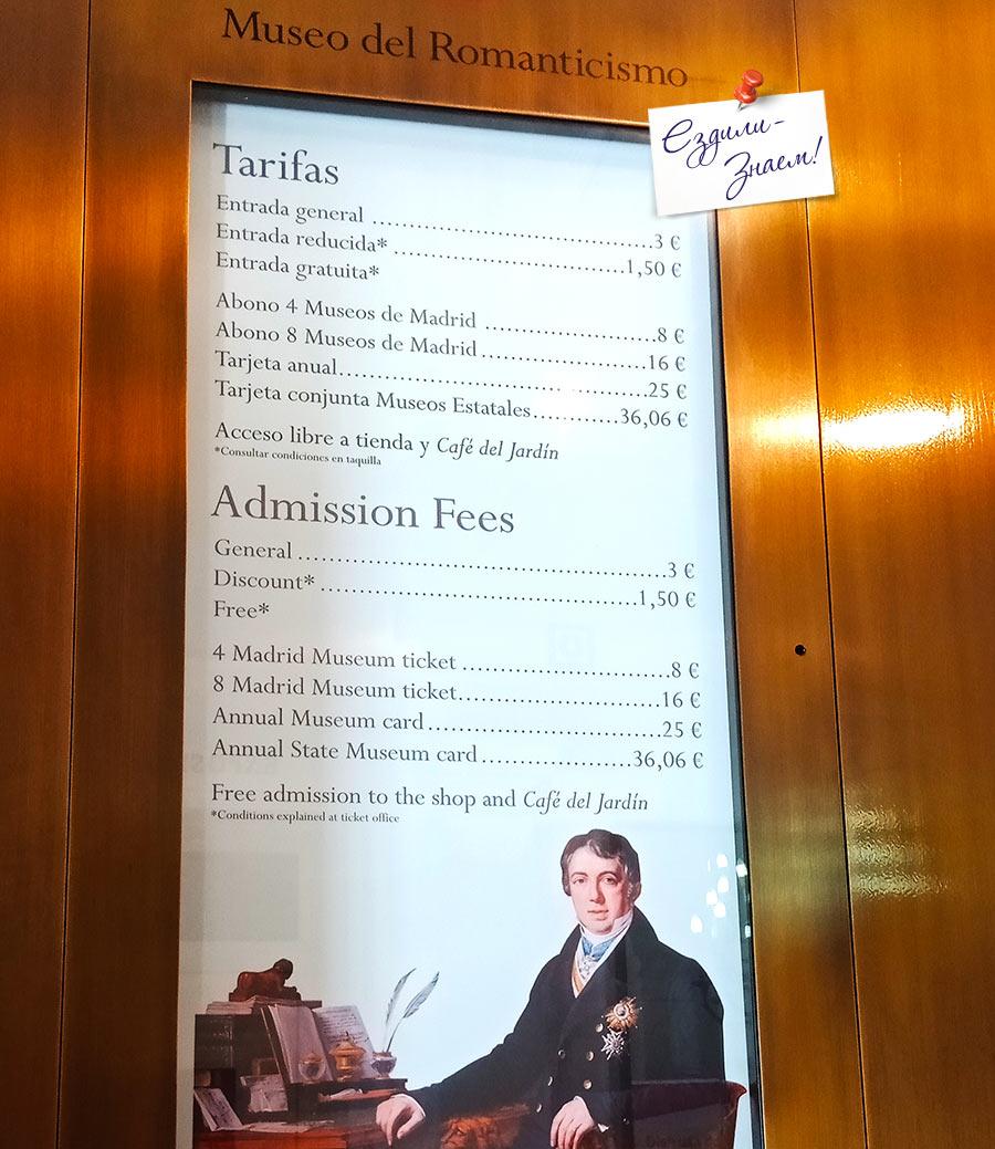 Цены билетов в Музее Романтизма, Мадрид