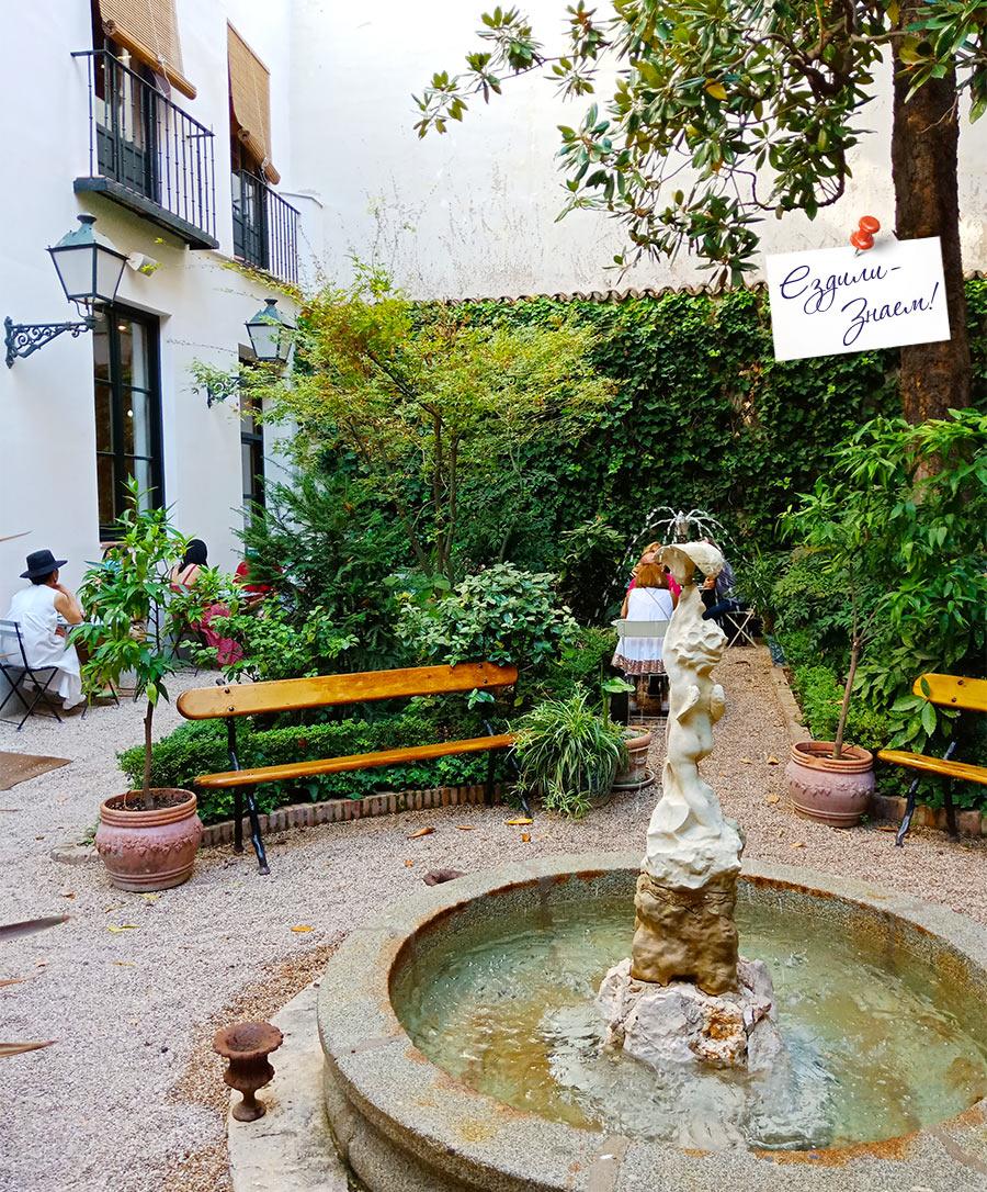 Кафе музея во дворике в Саде Магнолий