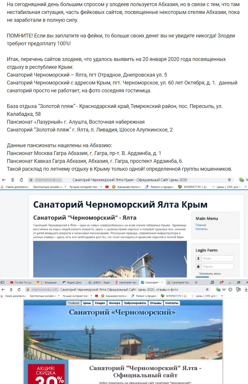Фейковые сайты санаториев
