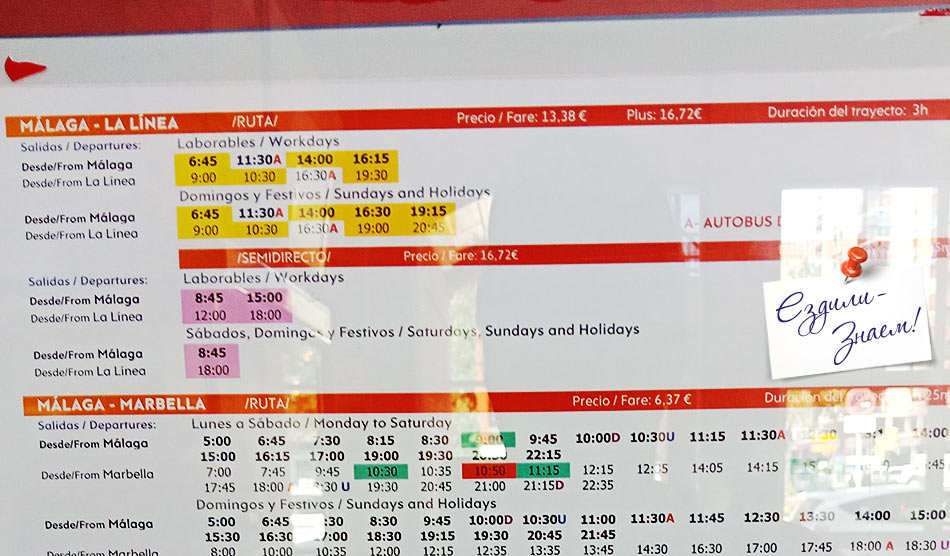 Расписание автобусов из Малаги в Гибралтар