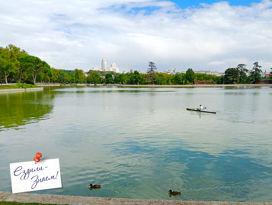 Озеро в парке Каса-де-Кампо, Мадрид