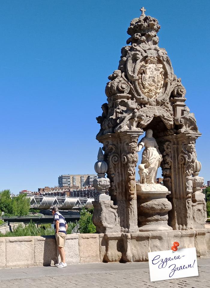 Мост Толедо в Мадриде