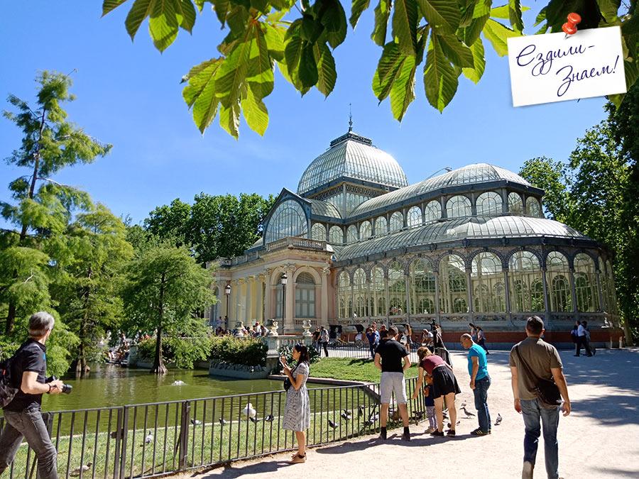 Стеклянный дворец в парке Ретиро, Мадрид