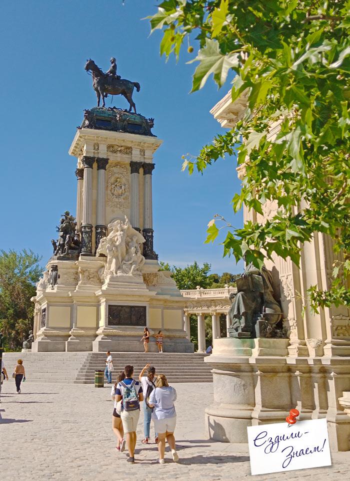Монумент короля Альфонсо, парк Ретиро, Мадрид