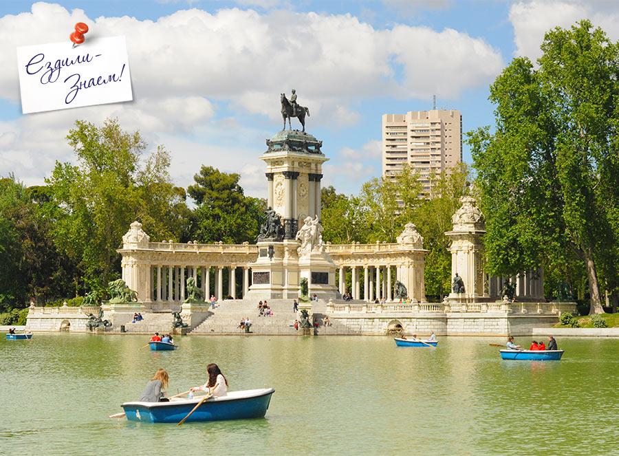 На фото озеро в парке Ретиро, Мадрид