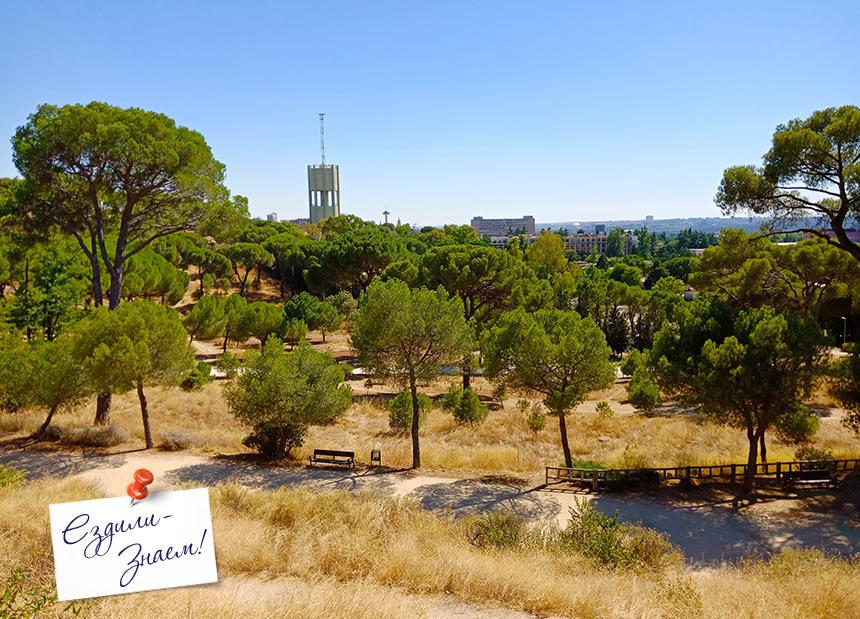 Парк Диес де ла Вилла, Мадрид