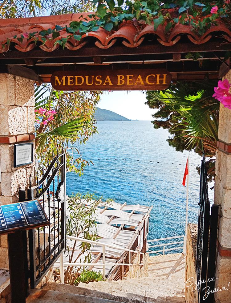 Вход на пляж Медуза