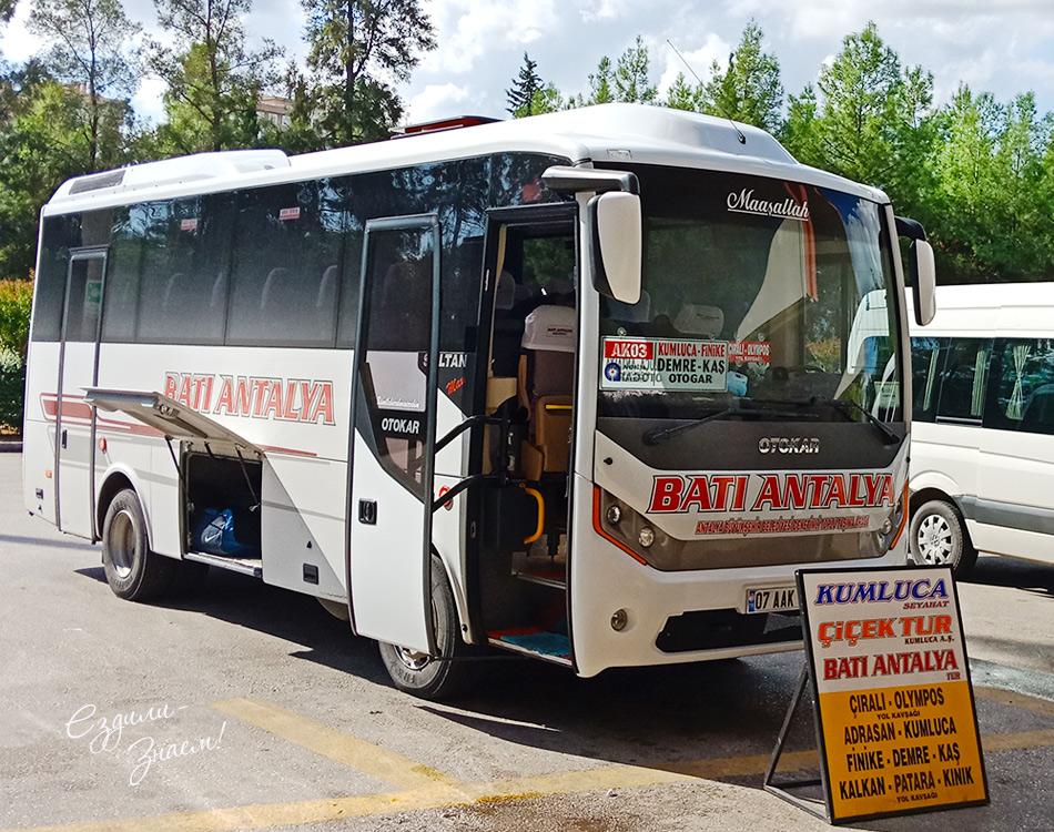 Автобус в Каш из Анталии