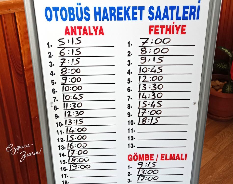 Расписание автобусов: Каш - Анталия, Каш - Фетхие