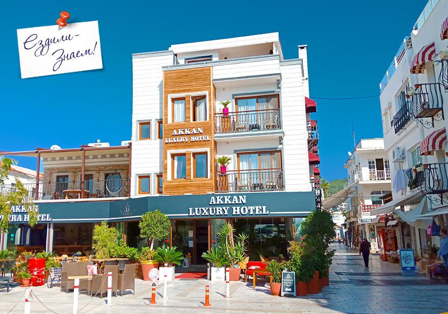 отель Akkan Luxury hotel в центре Бодрума