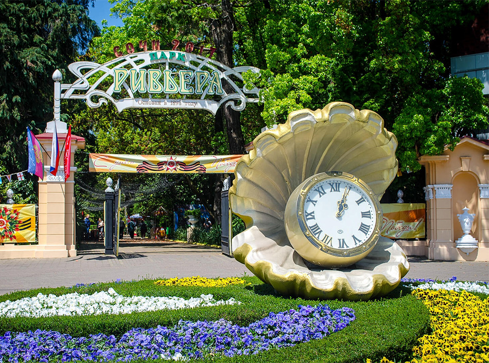 Центральный парк «Ривьера»