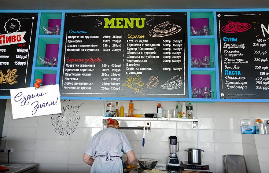 """Цены в кафе """"Сули-Гули"""" на набережной в Сочи"""