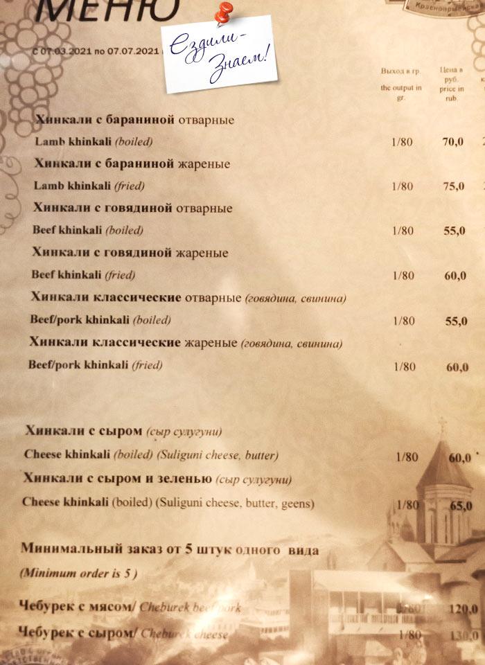 """Цены на хинкали в кафе """"Хинкальня №1"""", Сочи"""