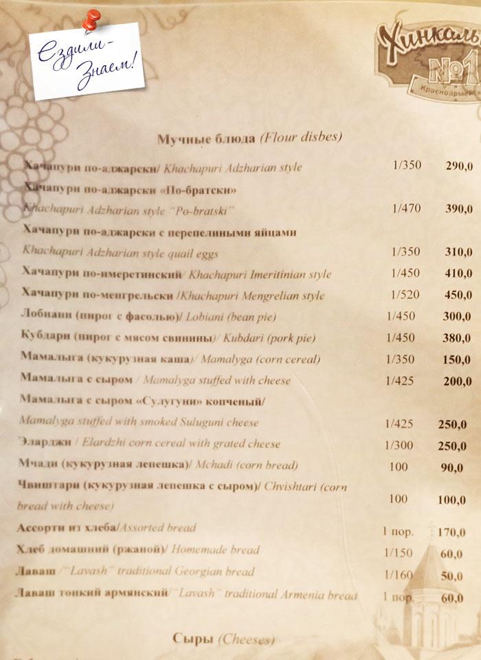 Меню на хачапури в Хинкальне №1 в Сочи