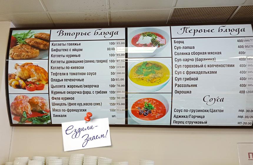 """Цены в столовой """"На Роз"""", Сочи"""