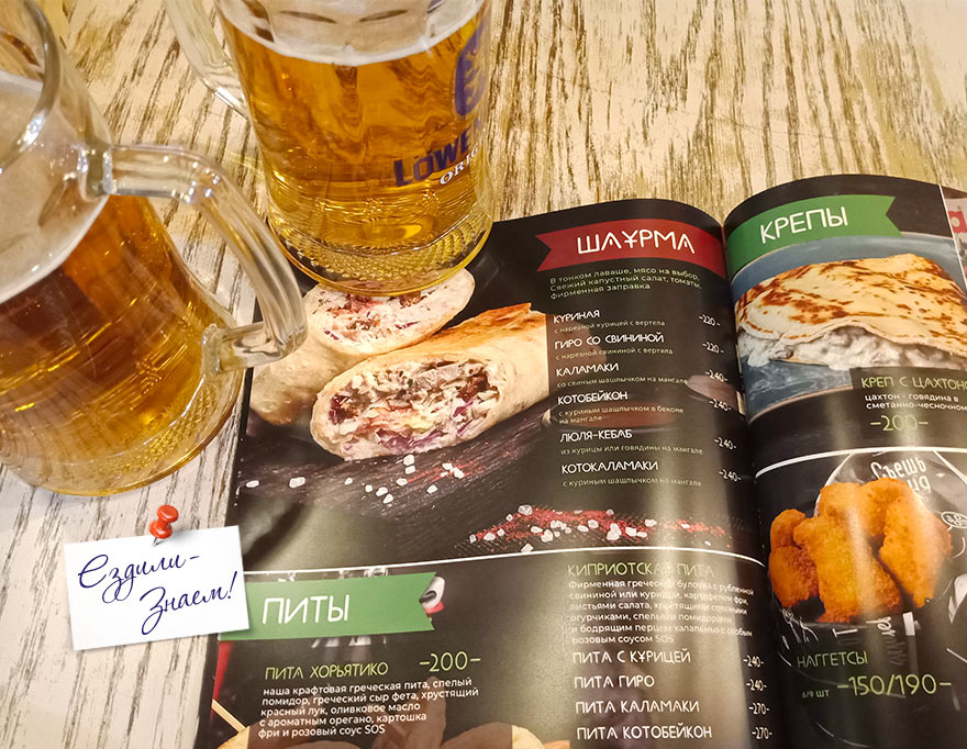"""Пиво, шаурма и питы в сувлачной """"Энос"""", Сочи"""