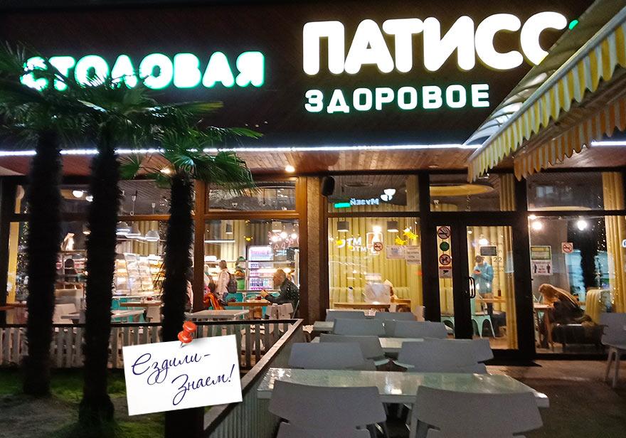 """""""Паттисон"""" на Навагинской улице - столовая, где поесть в Сочи вкусно и недорого"""