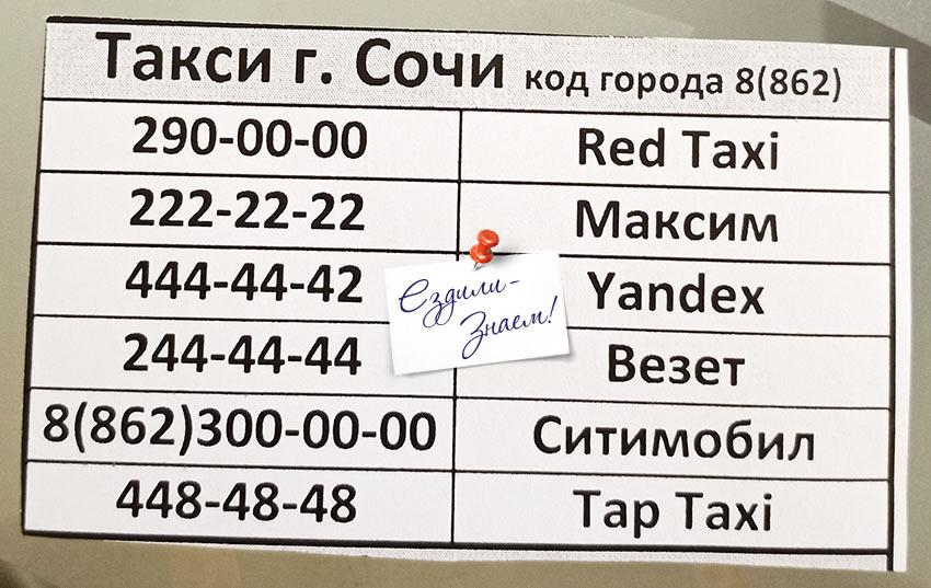 Телефоны такси в Сочи