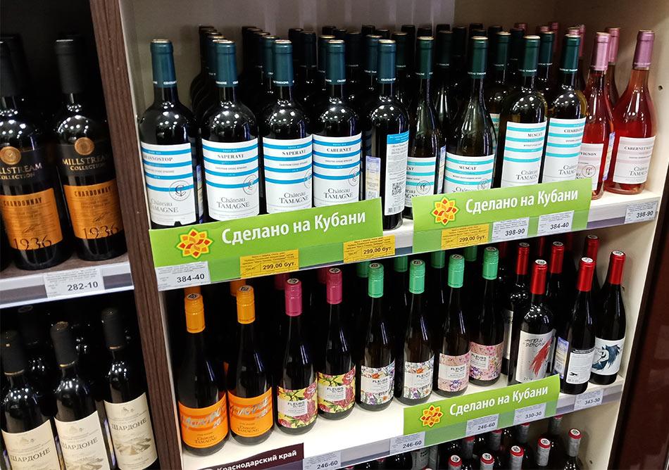 Цены на вино в Сочи