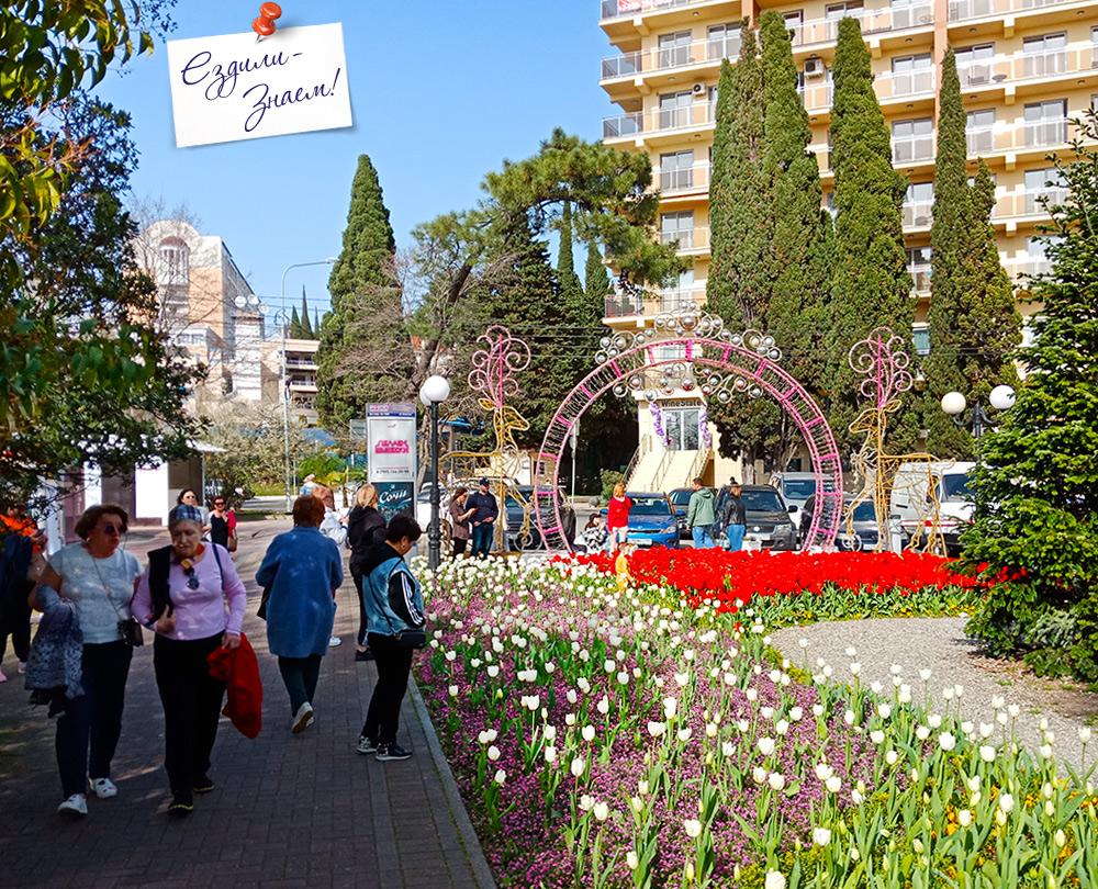 Фото туристов в Сочи, в парке им. Фрунзе