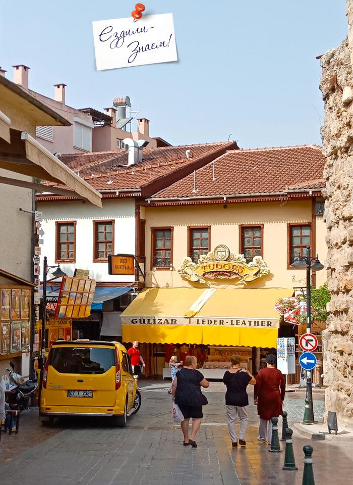 Улицы Старой Антальи