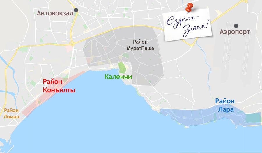 Карта Анталии: пляжи, основные районы Антальи