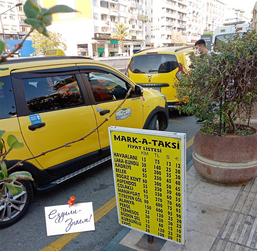 Стоянка такси в Анталье