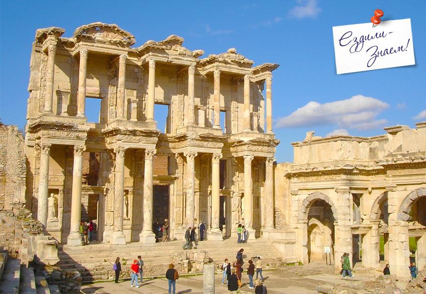 знаменитый древний город Эфесус, рядом с Кушадасы
