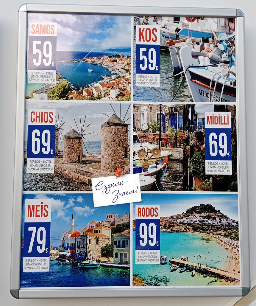 Туры в Грецию из Кушадасы