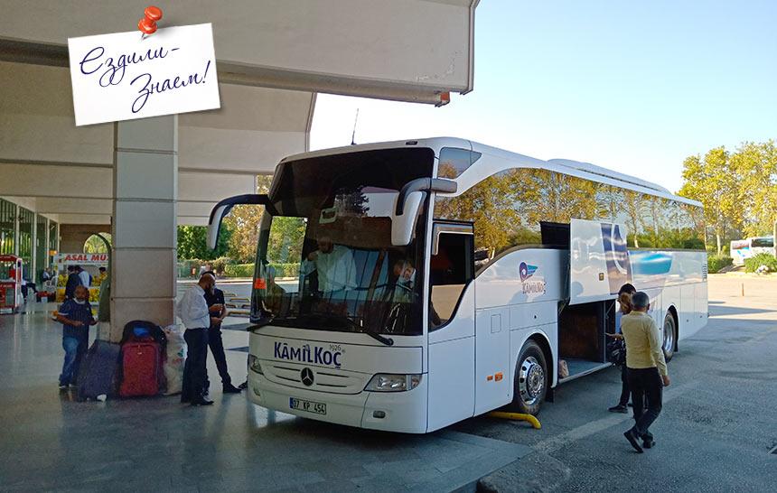Междугородний автобус на автовокзале Анталии