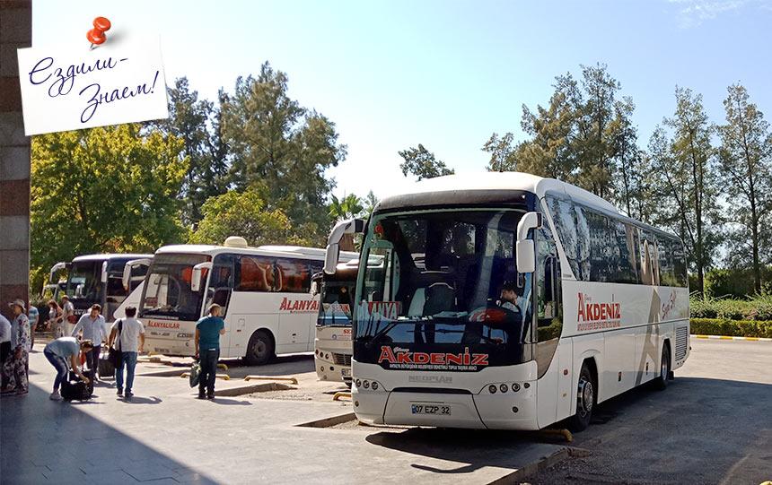 Автобусы из Анталии в Аланию
